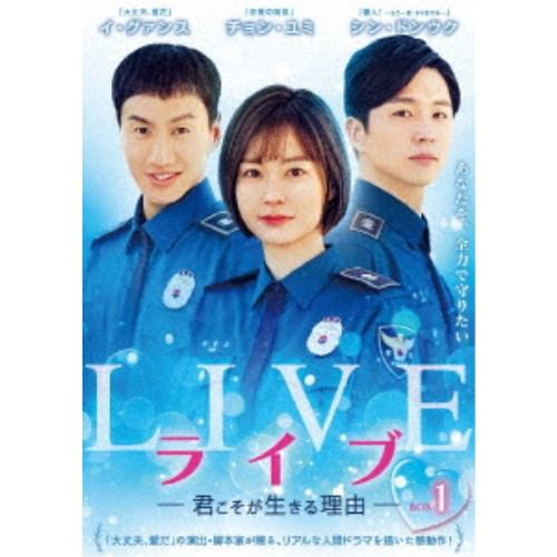 【送料無料】ライブ ~君こそが生きる理由~ DVD-BOX1 【DVD】