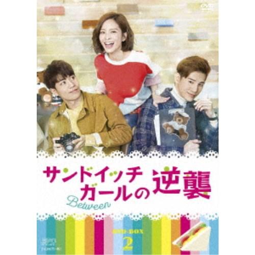 サンドイッチガールの逆襲 DVD-BOX2 【DVD】