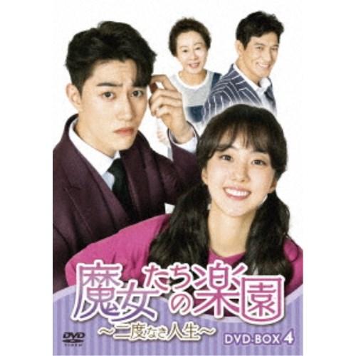 魔女たちの楽園~二度なき人生~ 新発売 DVD-BOX4 大幅値下げランキング DVD