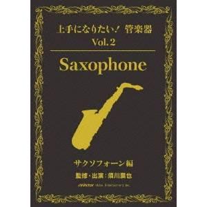 【送料無料】上手になりたい!管楽器 Vol.2 サクソフォーン編(テキスト付) 【DVD】