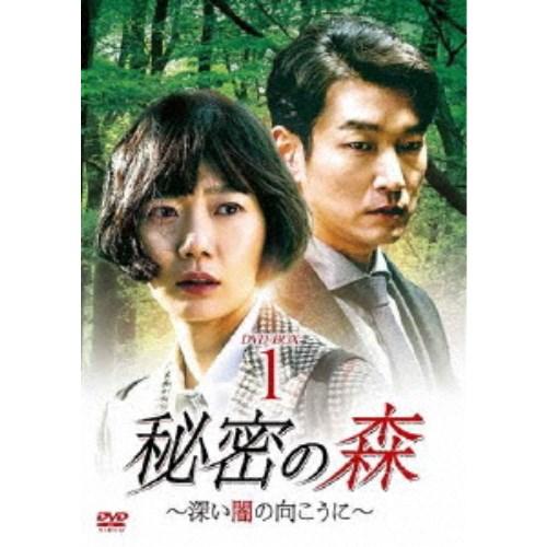【送料無料】秘密の森~深い闇の向こうに~ DVD-BOX1 【DVD】