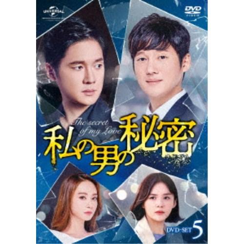 【送料無料】私の男の秘密 DVD-SET5 【DVD】