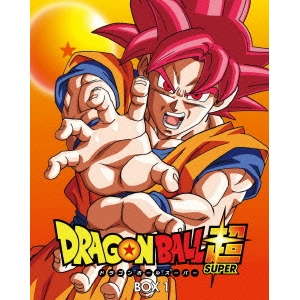 【送料無料】ドラゴンボール超 Blu-ray BOX1 【Blu-ray】