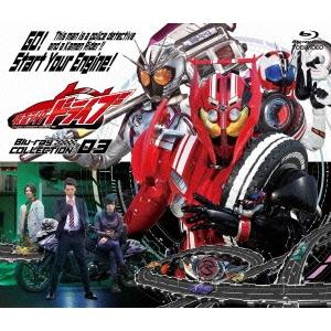 仮面ライダードライブ Blu-ray COLLECTION 03 【Blu-ray】