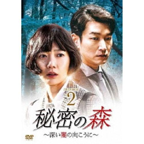 【送料無料】秘密の森~深い闇の向こうに~ DVD-BOX2 【DVD】