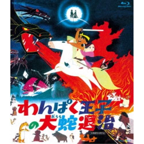 わんぱく王子の大蛇退治 Blu-ray BOX (初回限定) 【Blu-ray】