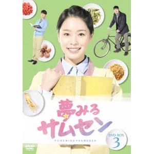 【送料無料】夢みるサムセンDVD-BOX3 【DVD】
