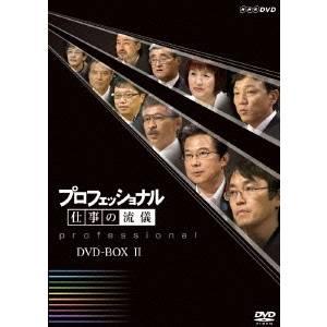 【送料無料】プロフェッショナル 仕事の流儀 第II期 DVD-BOX 【DVD】
