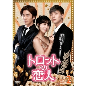 【送料無料】トロットの恋人 DVD-BOX2 【DVD】