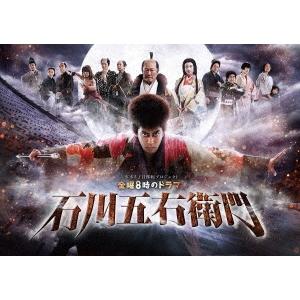 【送料無料】石川五右衛門 DVD-BOX 【DVD】