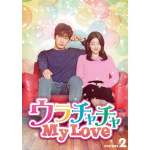 【送料無料】ウラチャチャ My Love DVD-BOX2 【DVD】