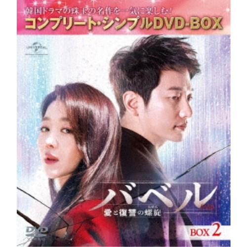 激安☆超特価 バベル~愛と復讐の螺旋~ BOX2 コンプリート DVD 期間限定 手数料無料 シンプルDVD-BOX