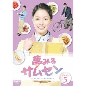 【送料無料】夢みるサムセンDVD-BOX5 【DVD】