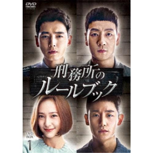 【送料無料】刑務所のルールブック DVD-BOX1 【DVD】