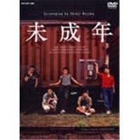 【送料無料】未成年 DVD-BOX 【DVD】