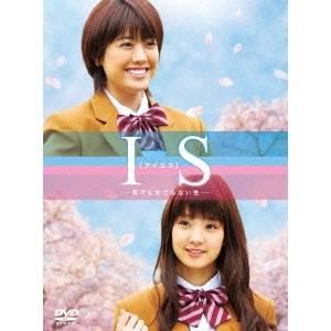IS(アイエス) ~男でも女でもない性~ DVD-BOX 【DVD】