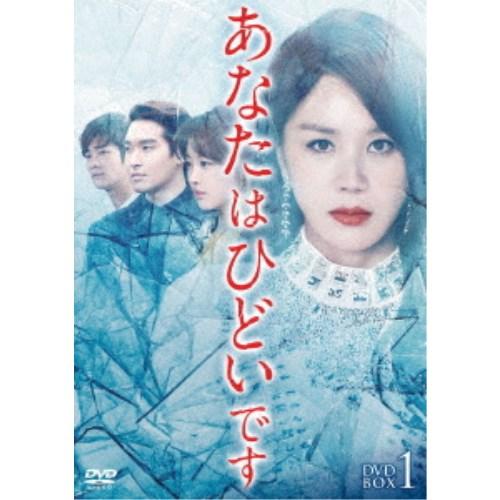 【送料無料】あなたはひどいです DVD-BOX1 【DVD】