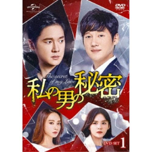 ストア 私の男の秘密 DVD-SET1 DVD 物品