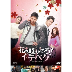 【送料無料】花を咲かせろ!イ・テベク DVD-BOX1 【DVD】