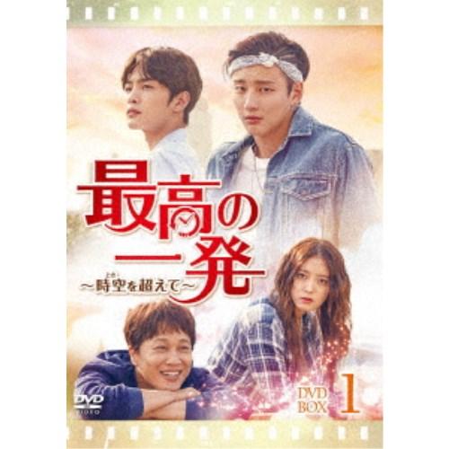 【送料無料】最高の一発~時空(とき)を超えて~ DVD-SET1 【DVD】