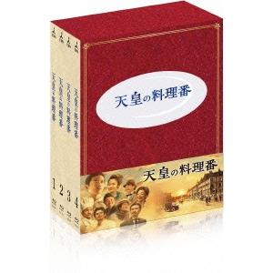 天皇の料理番 Blu-ray BOX 【Blu-ray】