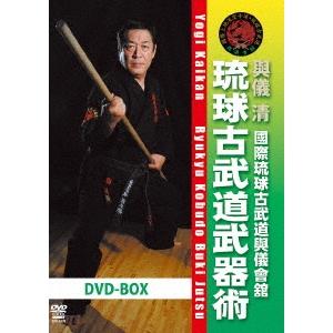 【送料無料】琉球古武道武器術 DVD-BOX 【DVD】