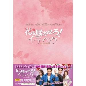 【送料無料】花を咲かせろ!イ・テベク DVD-BOX2 【DVD】