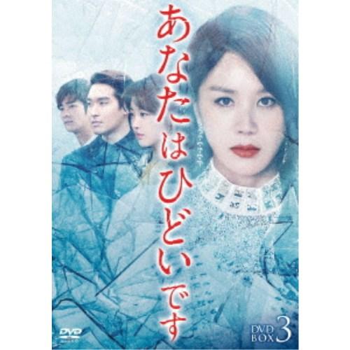 あなたはひどいです DVD-BOX3 【DVD】