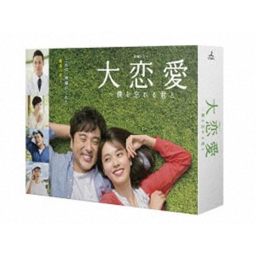 【送料無料】大恋愛~僕を忘れる君と Blu-ray BOX 【Blu-ray】