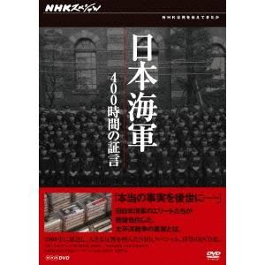 NHKスペシャル 日本海軍 400時間の証言 DVD-BOX 【DVD】