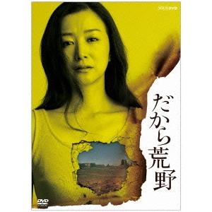 【送料無料】だから荒野 DVD-BOX 【DVD】