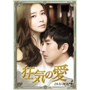 狂気の愛 DVD-BOX4 【DVD】