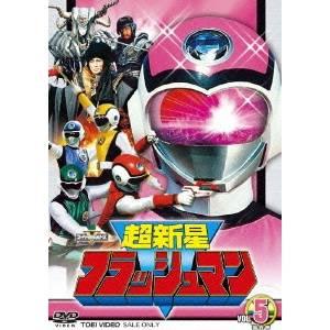 超新星フラッシュマン VOL.5 最終巻 【DVD】
