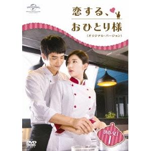 【送料無料】恋する、おひとり様 <オリジナル・バージョン> DVD-SET1 【DVD】