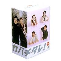 カバチタレ!<完全版> DVD-BOX 【DVD】