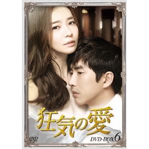 【送料無料】狂気の愛 DVD-BOX6 【DVD】