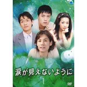涙が見えないように DVD-BOX 1(4枚組) 【DVD】
