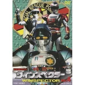 特警ウインスペクター VOL.4 【DVD】
