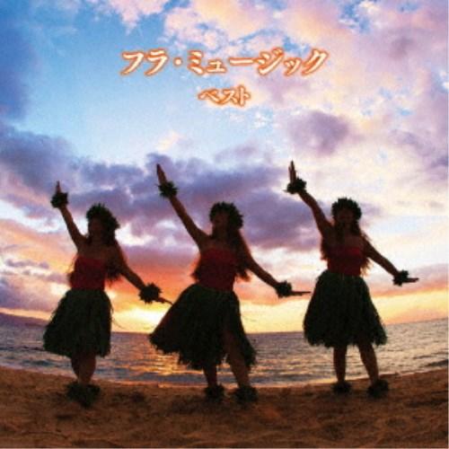 CD-OFFSALE ワールド ミュージック 奉呈 フラ ベスト CD 人気 おすすめ