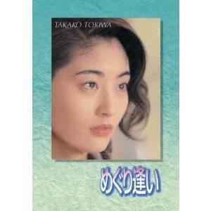 【送料無料】めぐり逢い DVD-BOX 【DVD】