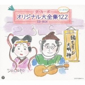 ダ・カーポ/ダ・カーポ オリジナル大全集122 CD-BOX 【CD】