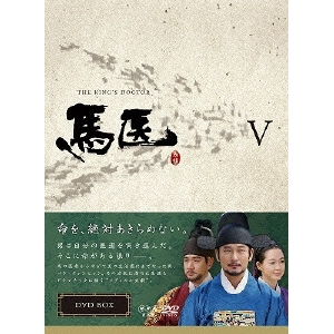 【送料無料】馬医 DVD BOX V 【DVD】