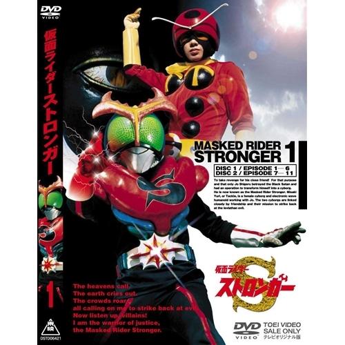 仮面ライダーストロンガー VOL.1 【DVD】