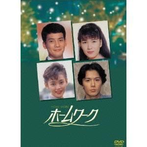 ホームワーク DVD-BOX 【DVD】