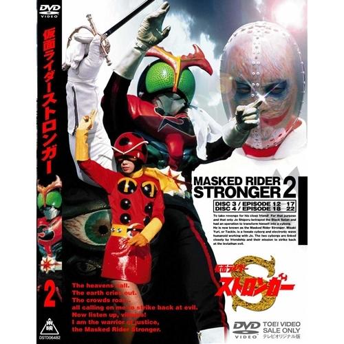 仮面ライダーストロンガー VOL.2 【DVD】