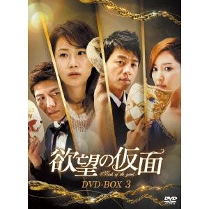 【送料無料】欲望の仮面 DVD-BOX3 【DVD】
