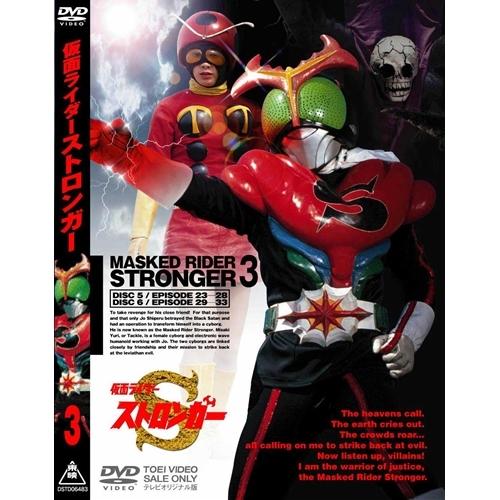 仮面ライダーストロンガー VOL.3 【DVD】