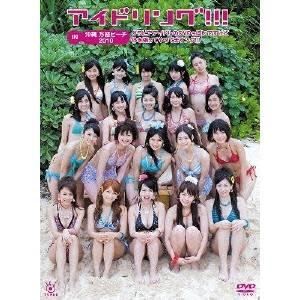 アイドリング!!! IN 沖縄 万座ビーチ 2010 グラビアアイドルのDVDっぽいですけど体を張ってやってますング!!! 【DVD】