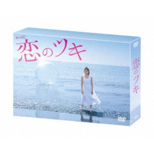 【送料無料】恋のツキ DVD-BOX 【DVD】