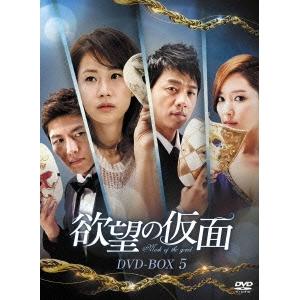 【送料無料】欲望の仮面 DVD-BOX5 【DVD】